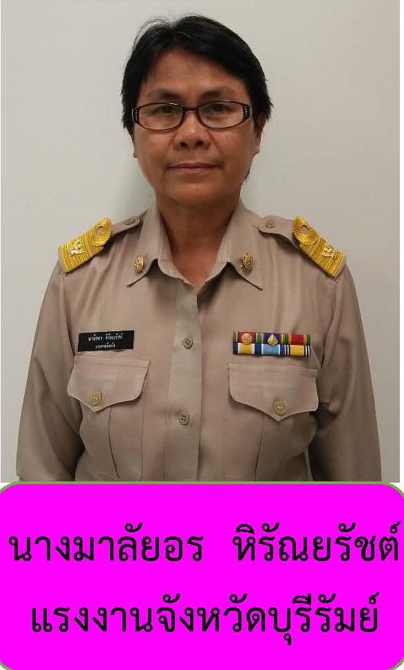 Mrs Malaion Hirunyarat