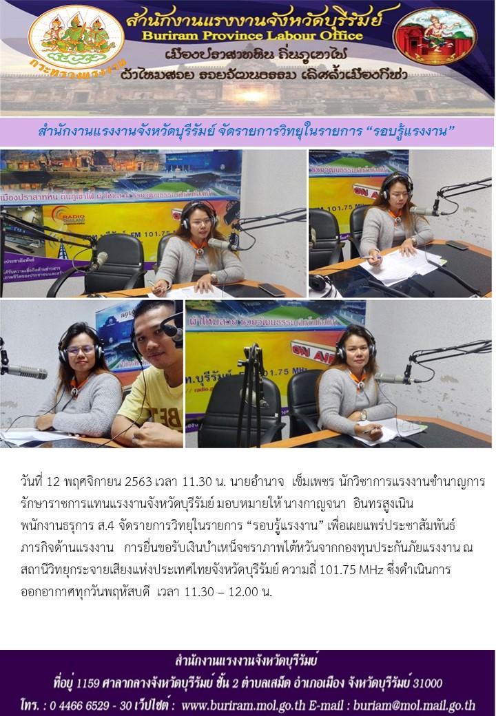 """สำนักงานแรงงานจังหวัดบุรีรัมย์ จัดรายการวิทยุในรายการ """"รอบรู้แรงงาน"""""""
