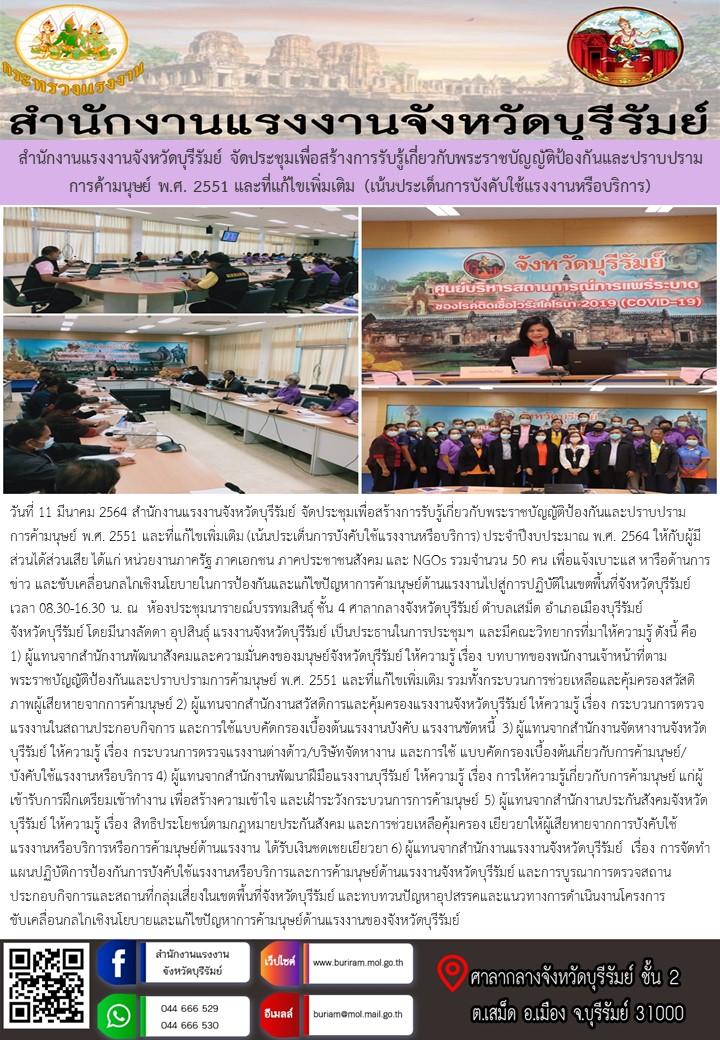 สำนักงานแรงงานจังหวัดบุรีรัมย์ จัดประชุมเพื่อสร้างการรับรู้เกี่ยวกับพระราชบัญญัติป้องกันและปราบปรามการค้ามนุษย์ พ.ศ. 2551 และที่แก้ไขเพิ่มเติม (เน้นประเด็นการบังคับใช้แรงงานหรือบริการ)