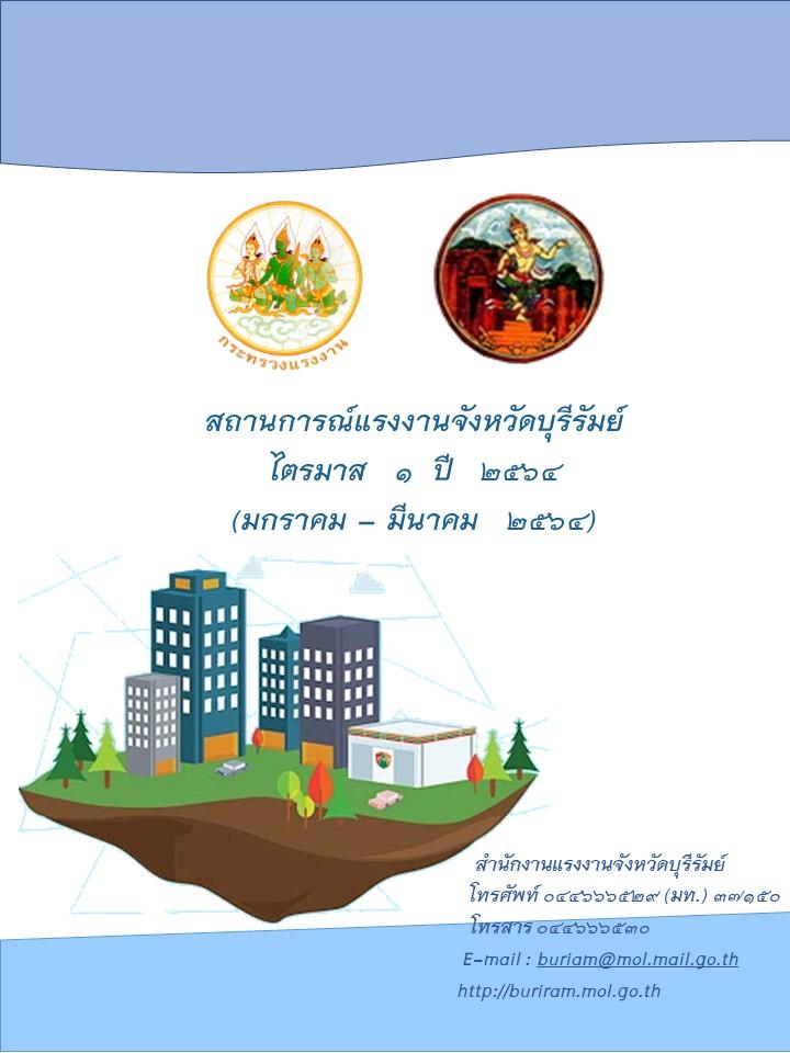 รายงานสถานการณ์ด้านแรงงานจังหวัดบุรีรัมย์ ไตรมาส 1 ปี 2564 (มกราคม – มีนาคม 2564)