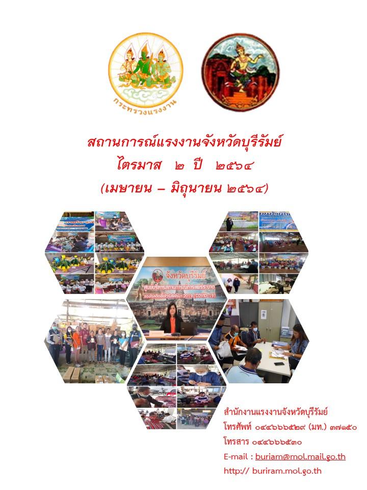 รายงานสถานการณ์แรงงานจังหวัดบุรีรัมย์ ไตรมาส 2 ปี 2564 (เมษายน – มิถุนายน 2564)