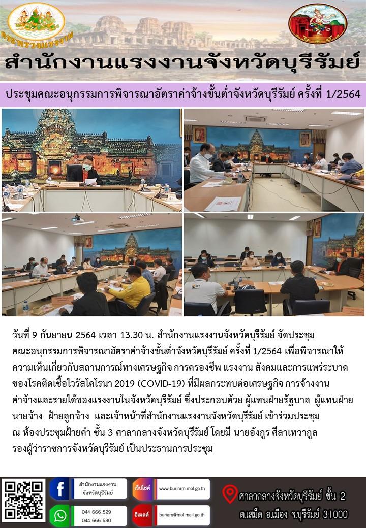 สำนักงานแรงงานจังหวัดบุรีรัมย์ ประชุมคณะอนุกรรมการพิจารณาอัตราค่าจ้างขั้นต่ำจังหวัดบุรีรัมย์ ครั้งที่ 1/2564